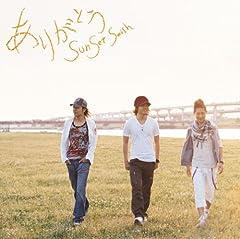 SunSet Swish「ありがとう」のジャケット画像