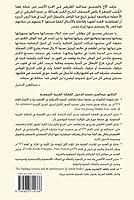 ʻAbd Allāh ibn Ḥumūd al-Ṭurayqī : wazīr al-bitrūl al-Suʻūdī al-awwal : min ajl al-tārīkh wa-al-ajyāl (Arabic Edition) [並行輸入品]