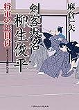 剣客大名 柳生俊平 将軍の影目付 (二見時代小説文庫)