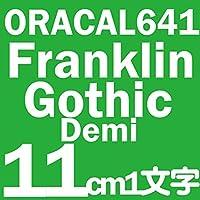 11センチ FranklinGothicDemi カッティングシート デカール 切文字シール カッティングシール カッティングステッカー マーキングフィルム カッティングデカール