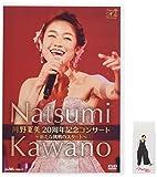 【Amazon.co.jp限定】川野夏美 20周年コンサート ~新たな挑戦のスタート~ (特典:オリジナル消しゴム付) [DVD]