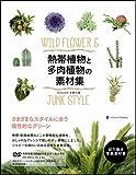 熱帯植物と多肉植物の素材集 画像