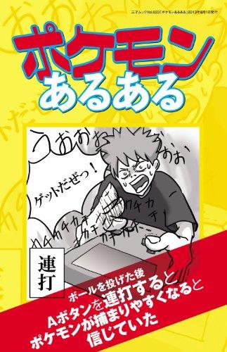 ポケモンあるある (三才ムック vol.623) 【Kindle版】