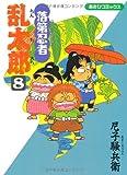 落第忍者乱太郎 (8) (あさひコミックス)
