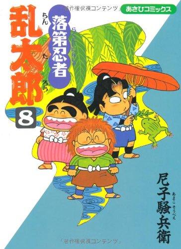 落第忍者乱太郎 (8) (あさひコミックス)の詳細を見る