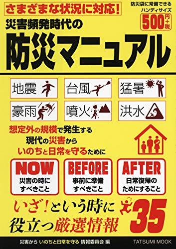各種天災に対応! 災害頻発時代の防災マニュアル (タツミムック)