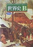 世界史B 改訂版 文部科学省検定済教科書 【世B 015】 三省堂