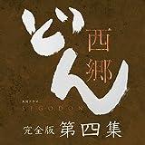 西郷どん 完全版 第四集[Blu-ray/ブルーレイ]