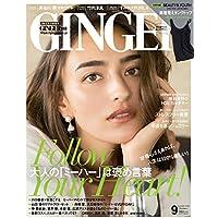 GINGER(ジンジャー) 2018年 09 月号 [雑誌]