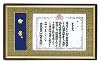 高級長官賞額 匠(たくみ) T-110 警視総監賞額 警察功労賞額 叙勲額縁(洋間用金具)