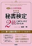 [最新版] 出る順問題集 秘書検定2級に面白いほど受かる本
