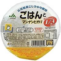 JA松任 ごはんとマンナンヒカリ (3食) 450g