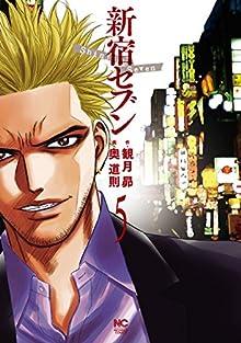 新宿セブン 第01-05巻 [Shinjuku Seven vol 01-05]