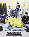 MUSICA(ムジカ) 2018年 10 月号 雑誌