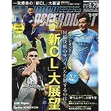 ワールドサッカーダイジェスト 2020年 8/20 号 [雑誌]