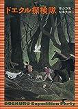 「ドエクル探検隊 (福音館創作童話シリーズ)」販売ページヘ