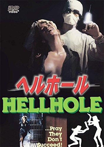 ヘルホール[DVD]