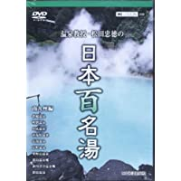 「DVDビデオ」 温泉教授・松田忠徳の「日本百名湯」 南九州編 (<DVD>)