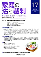 家庭の法と裁判(FAMILY COURT JOURNAL)17号