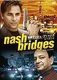 刑事ナッシュ・ブリッジス シーズン2 [DVD]