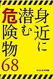 身近に迫る危険なモノ68 人体をむしばむヤバいモノたち (サイエンス・アイ新書)