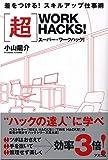 【超】WORK HACKS!(スーパー・ワークハック!)