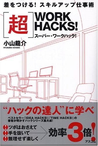 【超】WORK HACKS!(スーパー・ワークハック!)の詳細を見る