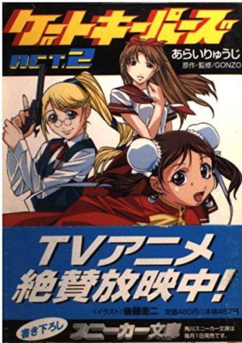 ゲートキーパーズ〈ACT.2〉 (角川スニーカー文庫)の詳細を見る