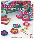 かぎ針であむ! カラフル色のニット小物―マフラーからバッグ、コースターなど雑貨まで (セレクトBOOKS) 画像
