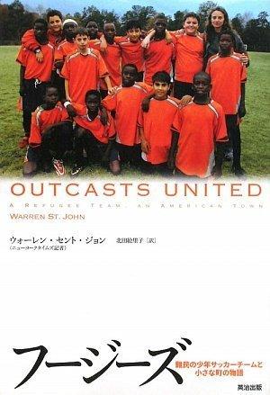 フージーズ――難民の少年サッカーチームと小さな町の物語の詳細を見る