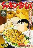 クッキングパパ フィッシュ&チップス (講談社プラチナコミックス)
