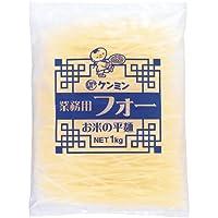 ケンミン 業務用フォー お米の平麺 1kg