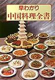 早わかり 中国料理全書