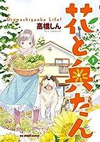花と奥たん (5) (ビッグコミックススペシャル)