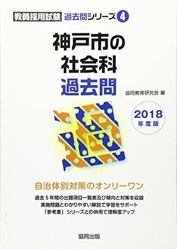 神戸市の社会科過去問 2018年度版 (教員採用試験「過去問」シリーズ)