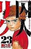 囚人リク(23): 少年チャンピオン・コミックス