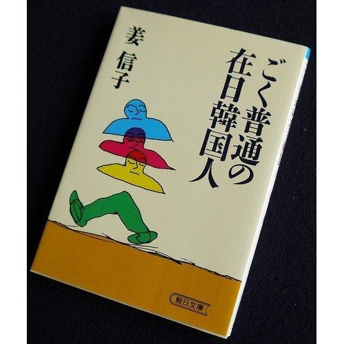 ごく普通の在日韓国人 (朝日文庫)