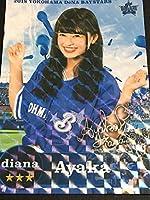 横浜DENAベイスターズ アプリ 限定 カード diana Ayaka Get the flag 2018 リアル化 ディアーナ スターナイト