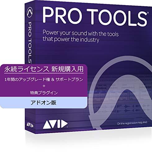 【国内正規品】 Pro Tools 永続ライセンス 【新規購入用/アドオン版】 1年間のアップグレード権 & サポートプラン/特典プラグイン付