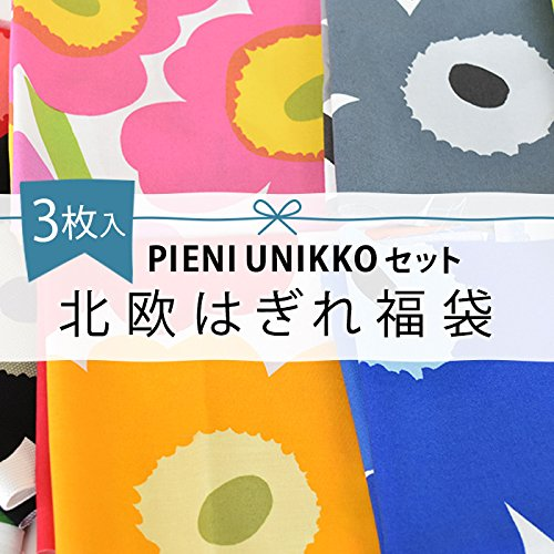 RoomClip商品情報 - marimekko(マリメッコ) 生地 布 北欧 はぎれ 福袋 PIENI UNIKKO(ピエニウニッコ)セット 3枚1組 ハギレ 布 生地 カットクロス