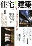 住宅建築 2008年 05月号 [雑誌] 画像