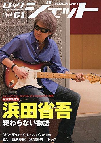 ROCK JET (ロックジェット) VOL.61 (シンコー・ミュージックMOOK)