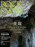 ROCK & SNOW 083 (別冊山と溪谷)
