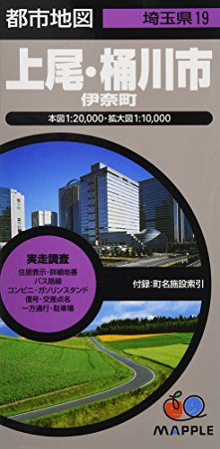 都市地図 埼玉県 上尾・桶川市 伊奈町 (地図 | マップル)
