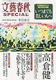 文藝春秋 SPECIAL (スペシャル) 2013年 03月号 [雑誌]