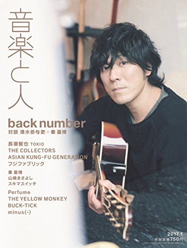 【back number】ボーカルが芸人〇〇に激似?!年齢や身長、経歴までも徹底解剖!画像アリ♪の画像