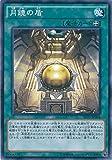 遊戯王OCG 月鏡の盾 ノーマル EP15-JP064 遊戯王アーク・ファイブ [EXTRA PACK 2015]