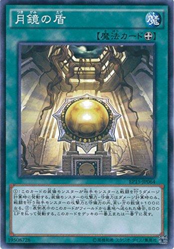 遊戯王カード EP15-JP064 月鏡の盾 ノーマル 遊戯王アーク・ファイブ [EXTRA PACK 2015]