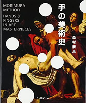 手の美術史