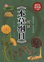 図解本草綱目 漢方健康法 中国語書籍